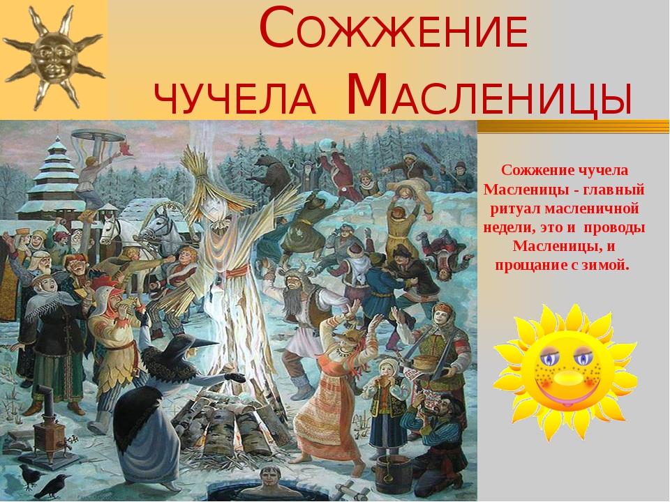 Сожжение чучела Масленицы - главный ритуал масленичной недели, это и проводы...
