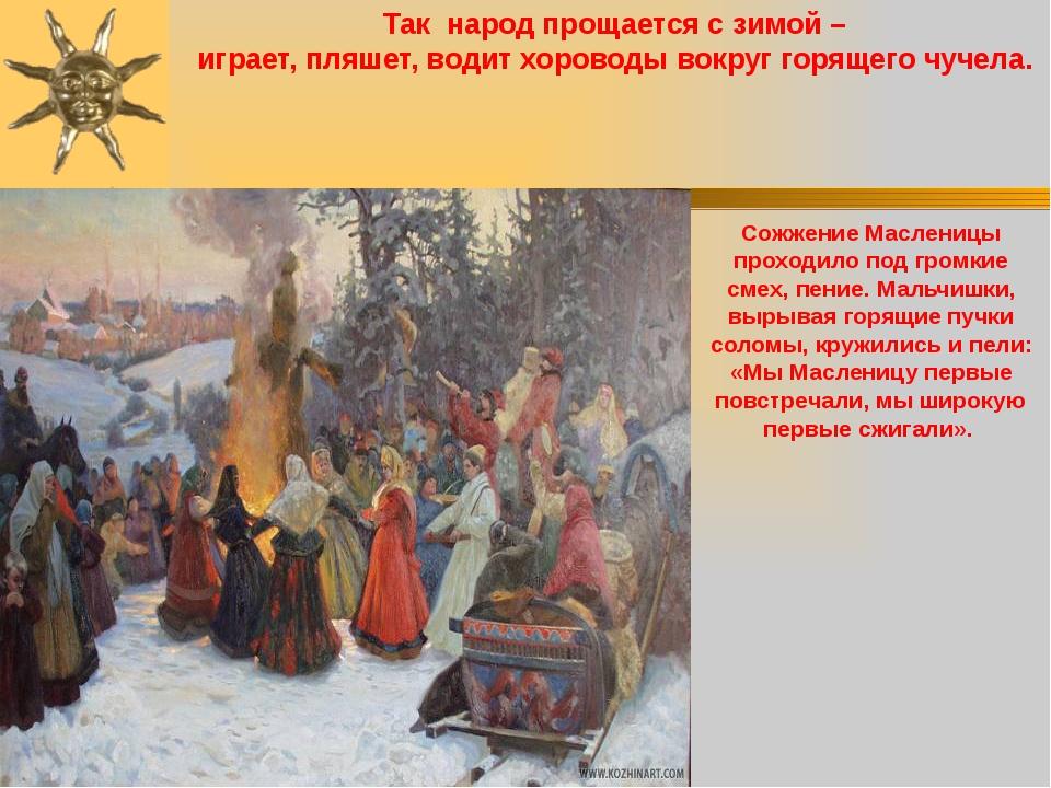 Так народ прощается с зимой – играет, пляшет, водит хороводы вокруг горящего...