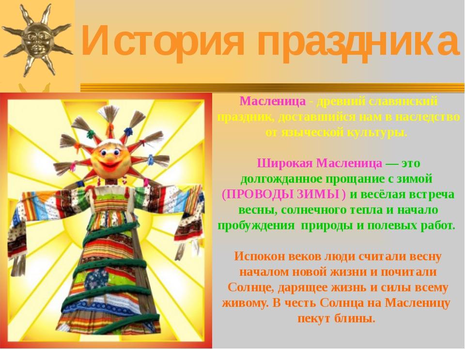 История праздника Масленица - древний славянский праздник, доставшийся нам в...