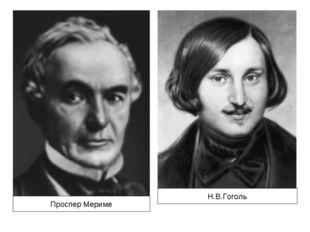 Проспер Мериме Н.В.Гоголь