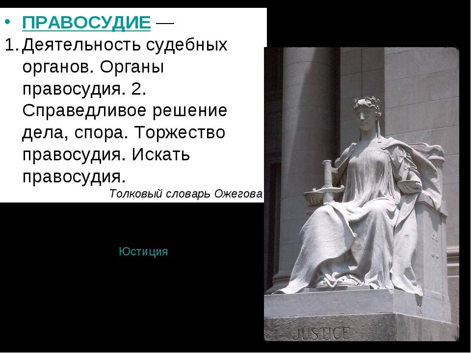 ПРАВОСУДИЕ— Деятельность судебных органов. Органы правосудия. 2. Справедливо...