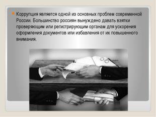 Коррупция является одной из основных проблем современной России. Большинство