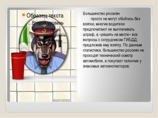 Большинство россиян просто не могут обойтись без взятки, многие водители пре