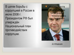Д.А.Медведев В целях борьбы с коррупцией в России в июле 2008 г. Президентом