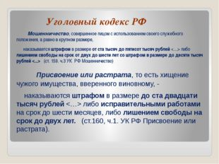 Уголовный кодекс РФ Мошенничество, совершенное лицом с использованием своего