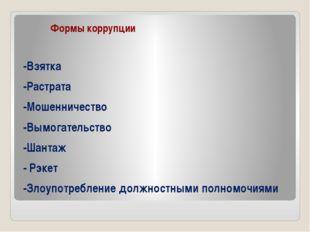Формы коррупции -Взятка -Растрата -Мошенничество -Вымогательство -Шантаж - Р