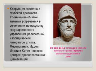 Коррупция известна с глубокой древности. Упоминание об этом явлении встречает