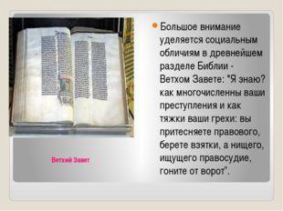 Большое внимание уделяется социальным обличиям в древнейшем разделе Библии -