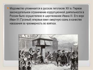 Мздоимство упоминается в русских летописях XIII в. Первое законодательное огр