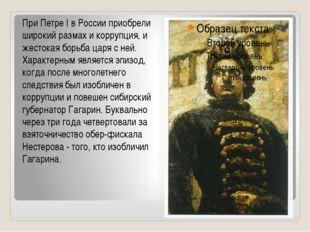 При Петре I в России приобрели широкий размах и коррупция, и жестокая борьба