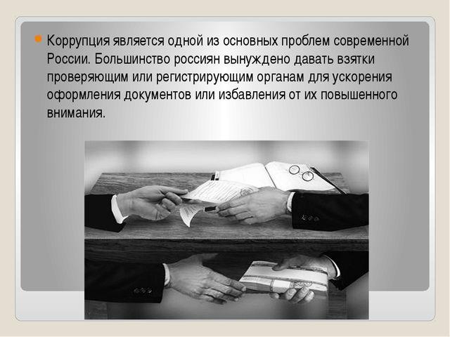 Коррупция является одной из основных проблем современной России. Большинство...