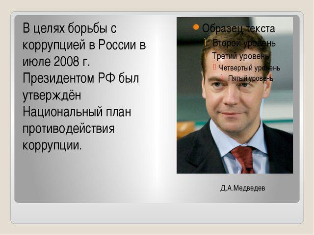 Д.А.Медведев В целях борьбы с коррупцией в России в июле 2008 г. Президентом...