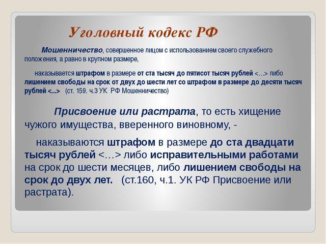 Уголовный кодекс РФ Мошенничество, совершенное лицом с использованием своего...