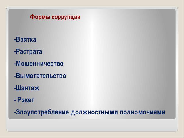 Формы коррупции -Взятка -Растрата -Мошенничество -Вымогательство -Шантаж - Р...
