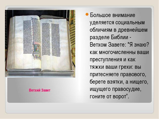 Большое внимание уделяется социальным обличиям в древнейшем разделе Библии -...
