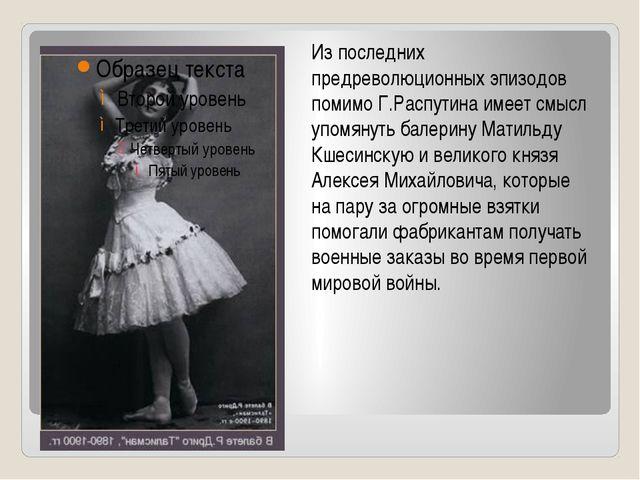 Из последних предреволюционных эпизодов помимо Г.Распутина имеет смысл упомян...