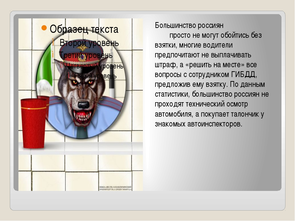 Большинство россиян просто не могут обойтись без взятки, многие водители пре...