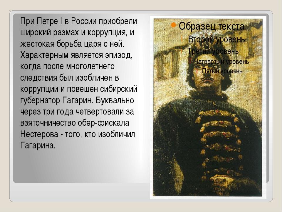 При Петре I в России приобрели широкий размах и коррупция, и жестокая борьба...