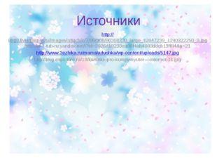 Источники http://img0.liveinternet.ru/images/attach/c/7/96/308/96308330_large