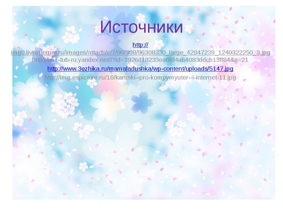 Источники http://img0.liveinternet.ru/images/attach/c/7/96/308/96308330_large...