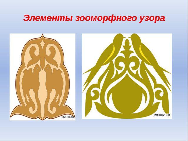 Элементы зооморфного узора