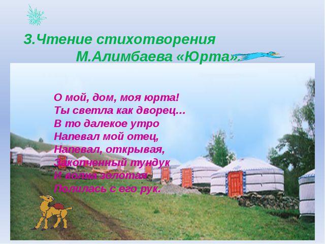 3.Чтение стихотворения М.Алимбаева «Юрта». О мой, дом, моя юрта! Ты светла к...