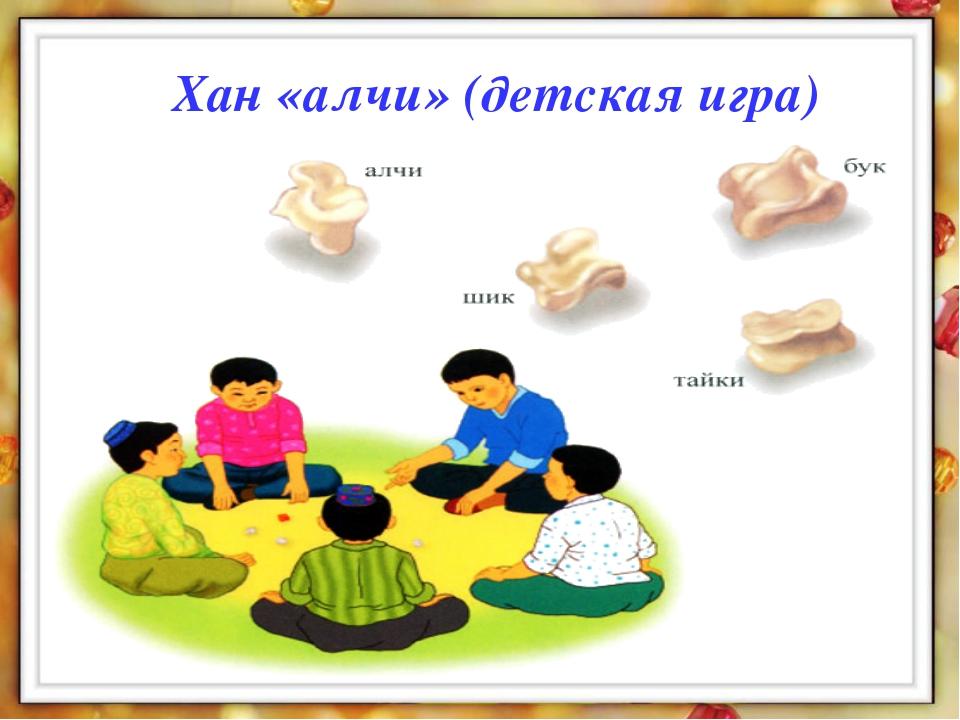 Хан «алчи» (детская игра)