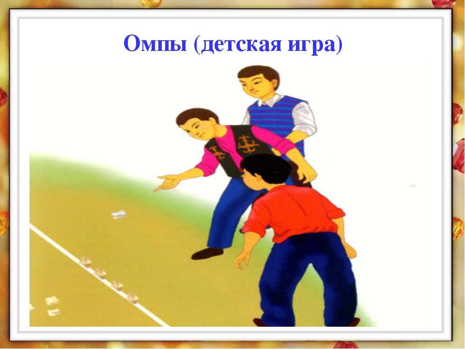 Омпы (детская игра)