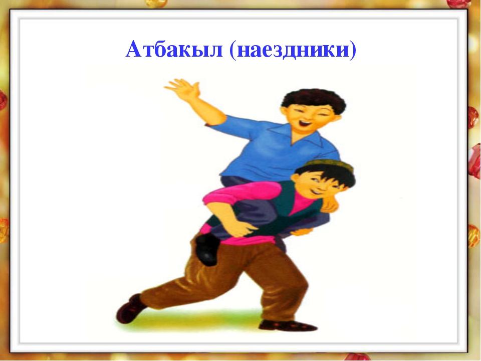 Атбакыл (наездники)