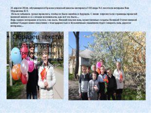25 апреля 2014г. обучающиеся Красносулинской школы-интерната VIII вида №1 пос