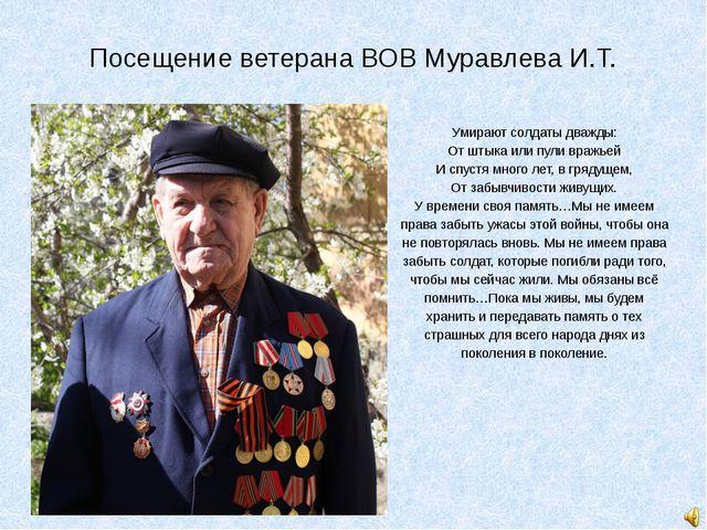 Посещение ветерана ВОВ Муравлева И.Т. Умирают солдаты дважды: От штыка или пу...