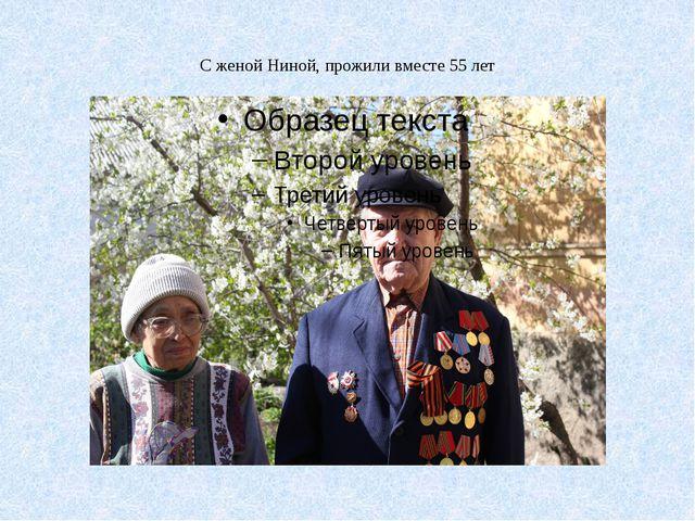 С женой Ниной, прожили вместе 55 лет