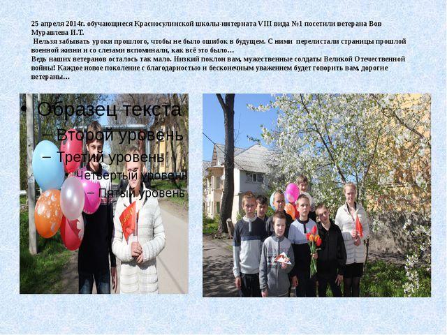 25 апреля 2014г. обучающиеся Красносулинской школы-интерната VIII вида №1 пос...