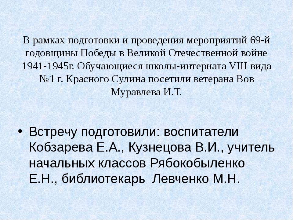 В рамках подготовки и проведения мероприятий 69-й годовщины Победы в Великой...
