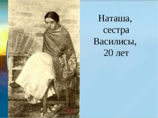 Наташа, сестра Василисы, 20 лет