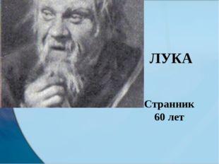 ЛУКА Странник 60 лет