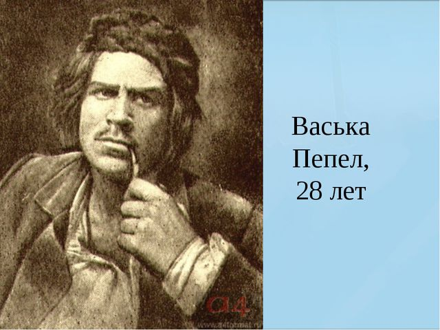Васька Пепел, 28 лет
