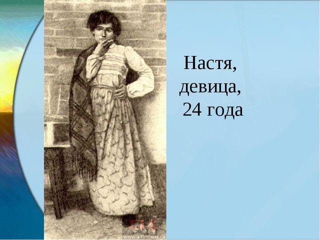 Настя, девица, 24 года