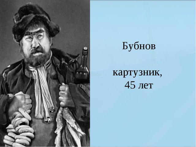 Бубнов картузник, 45 лет