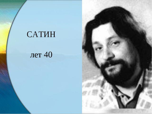 САТИН лет 40
