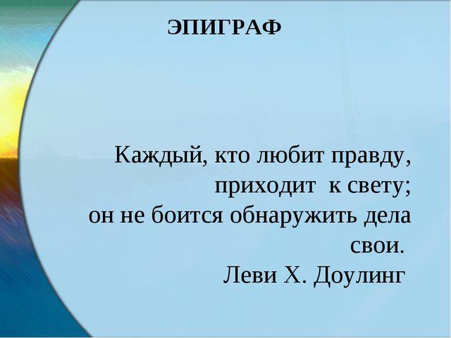 Каждый, кто любит правду, приходит к свету; он не боится обнаружить дела сво...
