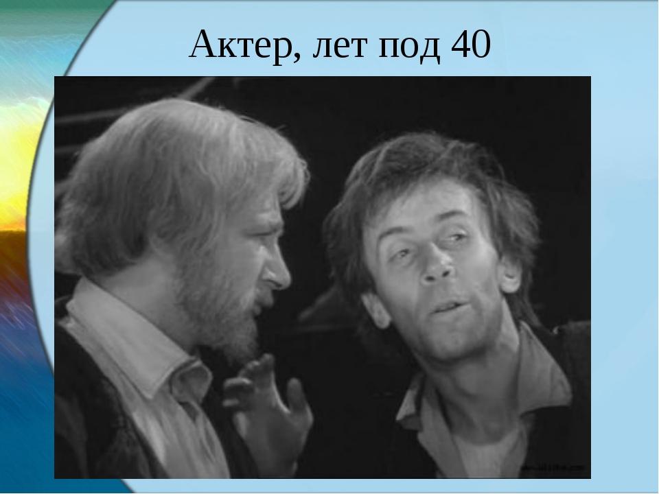 Актер, лет под 40