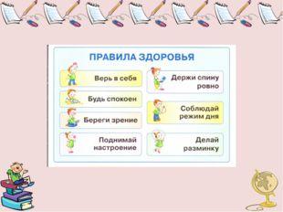 Для хорошего настроения и успешной учебы правила здоровья очень важны.