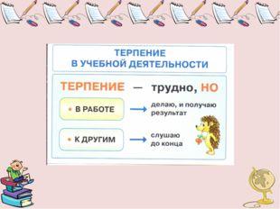 Если очень трудно, если не получается с первого раза, вспомни, что такое ТЕРП