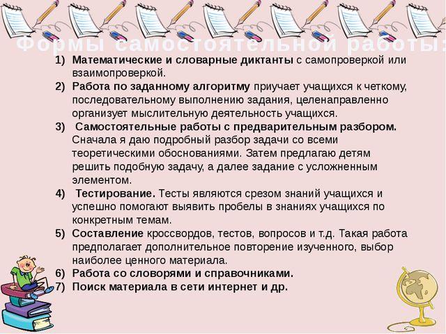 Математические и словарные диктанты с самопроверкой или взаимопроверкой. Рабо...