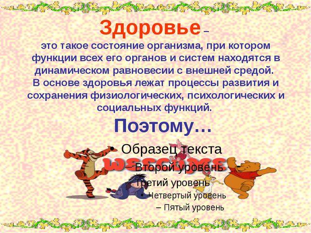 Здоровье – это такое состояние организма, при котором функции всех его органо...