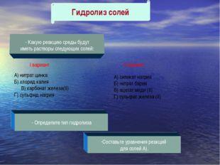 Гидролиз солей - Какую реакцию среды будут иметь растворы следующих солей: I