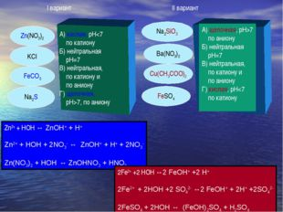 I вариант А) кислая, рН7, по аниону II вариант А) щелочная, рН>7 по аниону Б)