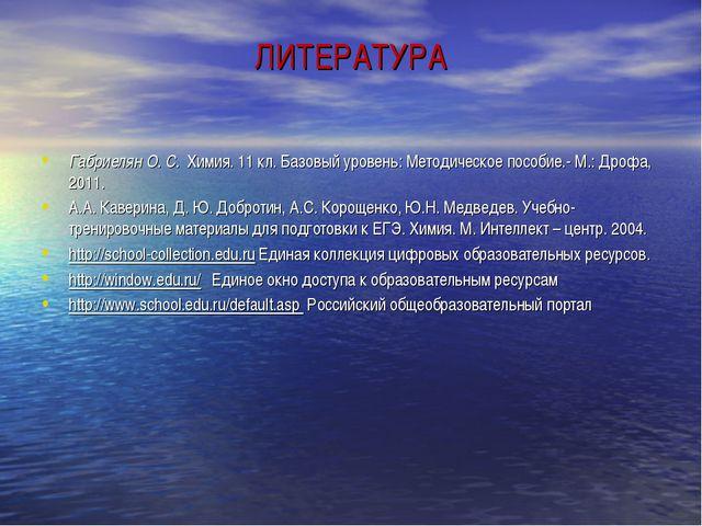 ЛИТЕРАТУРА Габриелян О. С. Химия. 11 кл. Базовый уровень: Методическое пособи...