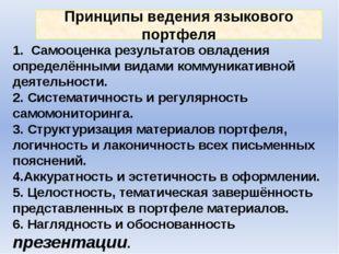 Принципы ведения языкового портфеля 1. Самооценка результатов овладения опред